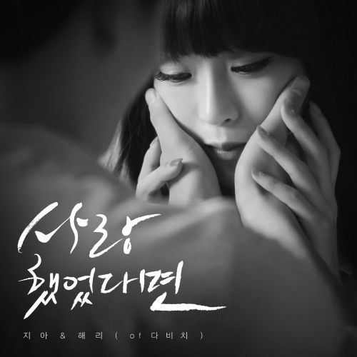 (Single) Zia, Lee Hae Ri (Davichi) - If You Loved Me