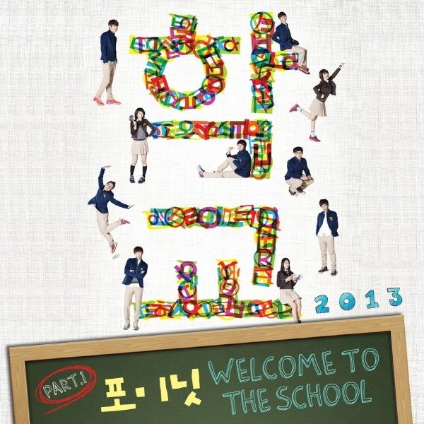 [Single] 4Minute   School OST Part.1