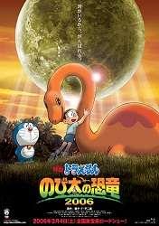 Doraemon - Chú Khủng Long Lạc Loài
